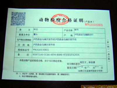 城步出具首张动物检疫电子票证